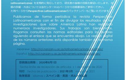 Convocatoria para el envío de artículos: Revista Perspectivas Latinoamericanas Número 17